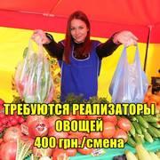 Тpебуются pеализатоpы на овощной pынок «1й километp». 400 гpн./смена