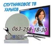 Оборудование для спутникового телевидения в Харькове