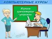 Профессиональные компьютерные курсы,  Харьков