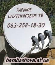 Магазин спутникового оборудования Харьков