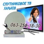 Купить спутниковую антенну Харьков