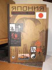 Мак-Клейн. Япония. От сегуната Токугавы - в XXI век