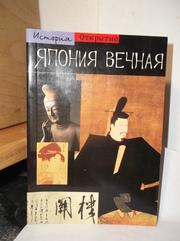 Дёлэ. Япония вечная. Открытие. История. АСТ и Découvertes Gallimard
