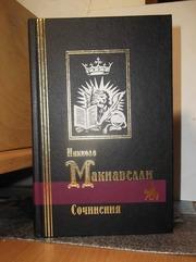 Макиавелли. Сочинения. Серия Библиотека мировой литературы