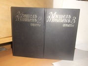 Монтень.Опыты в 3 томах. Тома 2 и 3