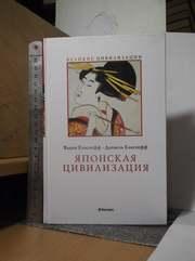 Елисеефф. Японская цивилизация. Серия Великие цивилизации