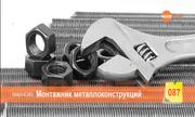 Монтажник металоконструкции