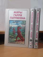 Гаррисон. Миры Гарри Гаррисона. Полярис. 3 тома. Эдем