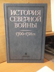 История Северной войны. 1700-1721 года. Петр I