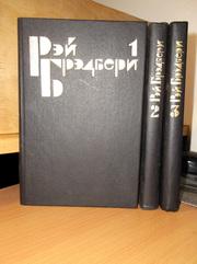 Брэдбери Собрание сочинений в 3 томах