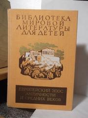 Европейский эпос античности и средних веков (2). Серия БМЛД. Том 31