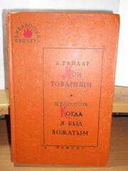 Гайдар Мои товарищи Богданов Когда я был вожатым Библиотека пионера т7