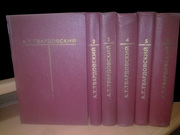 Твардовский. Собрание сочинений в 6 томах