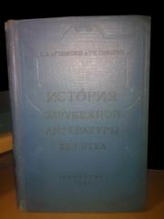 История зарубежной литературы 17 века. Артамонов,  Самарин. Студентам