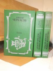 Черкасов,  Москвитина. Хмель. Конь рижий. Черный тополь. В 3 томах