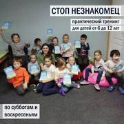 Тренинг для детей Стоп незнакомец