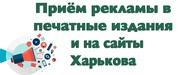 Реклама комплексная в печатных изданиях,  популярных досках г. Харьков.