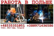 Работники на судостроение. Бeсплатныe вакансии в Польшe.