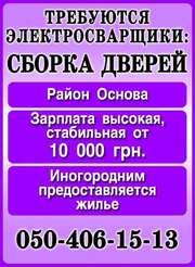 Требуются электросварщики - район Основы. Харьков.