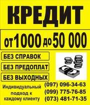 Кредит до 50000 грн. г. Харьков.