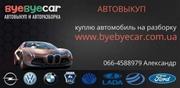 Автовыкуп Byebyecar