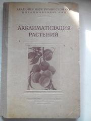 Акклиматизация растений.