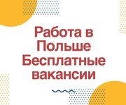 Бесплатные вакансии в Польше. Работа для каждого