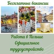 Бесплатные вакансии. Работа в Польше