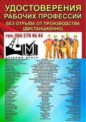 Курсы сварщик токарь электрик бетонщик слесарь плотник кровельщик маля