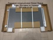 Радиатор кондиционера Nissan Rogue 92100ABA2A,  921004BA0A,  921005HA0A.