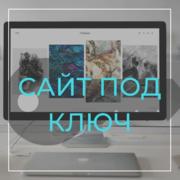 Создание сайтов: одностраничных,  многостраничных,  интернет-магазинов