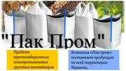 Купить Биг Бэги в Харькове по доступным ценам от производителя Биг Бэг