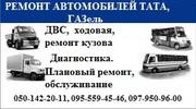 Ремонт автомобилей на базе ТАТА,   Газель
