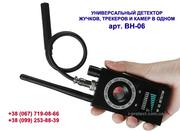 Детектор прослушивающих устройств, защита от скрытых камер