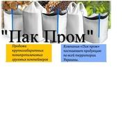 Купить мешки Биг Бэги в Харькове по доступным ценам от производителя