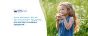 Доставка натуральных молочных продуктов Агромол