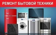 Ремонт холодильников на дому у заказчика по Харькову.