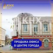 Продажа офиса 220 м кв. в центре Харькова