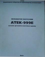 Продам каталоги экскаваторные.