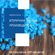 Вторичный полиэтилен ПЭНД. ППР,  ПС УМП,  РЕ100,  РЕ80