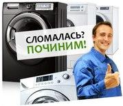 Ремонт стиральных машин автомат. По Харькову.