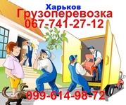 Грузоперевозка Газель по Харькову,  Грузчики. Перевозка мебели,  квартир