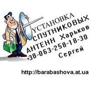Продажа настройка установка спутниковых антенн тарелок Харьков