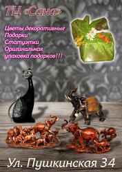 сувениры из дерева (слоны,  кошки,  жирафы) флористические композиции