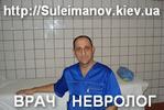 Мануальный терапевт в Киеве, диагностика и лечение позвоночника.