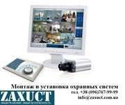 Монтаж и установка охранного оборудования