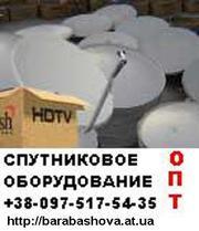 Продам спутниковое оборудование опт-розница в Украине. Доставка