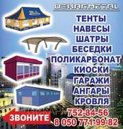 Строительство промышленной недвижимости ,  Зернохранилища,  металлоконст