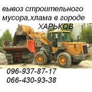 Вывоз строительного мусора в городе Харьков.
