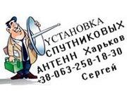 Подключение спутниковых антенн в Харькове